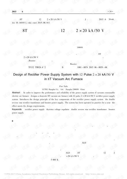 8T真空自耗电弧炉12脉波2×20kA/50V整流电源系统的设计