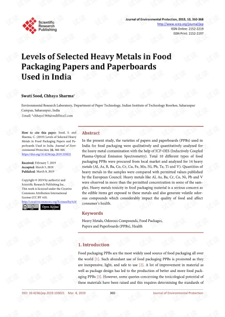 论文研究 - 印度使用的食品包装纸和纸板中某些重金属的含量
