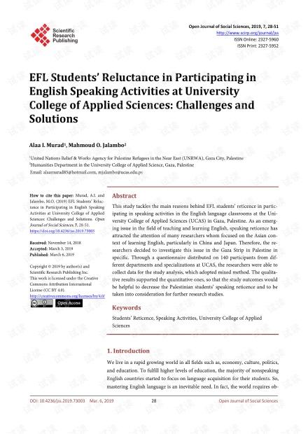 论文研究 - EFL学生不愿参加应用技术大学英语演讲活动:挑战与解决方案