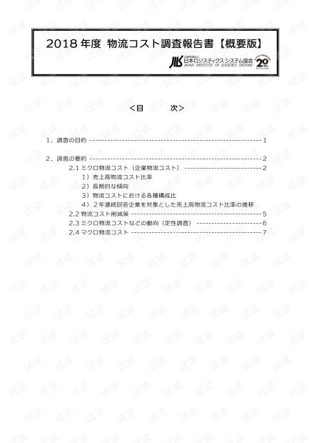 2018 年度日本物流供应链调查报告概要版