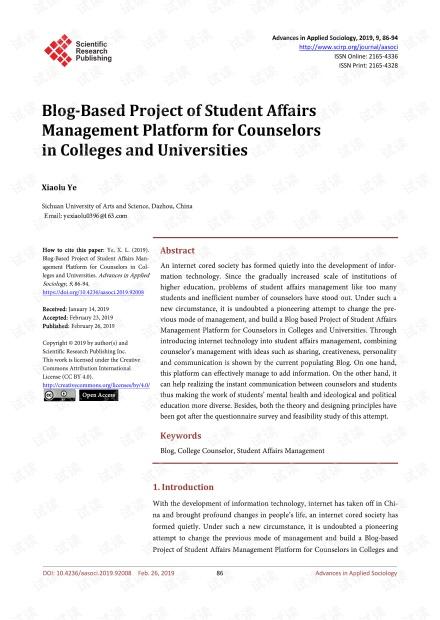论文研究 - 基于博客的高校辅导员学生事务管理平台项目