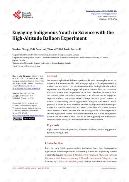 论文研究 - 通过高空气球实验吸引土著青年参与科学