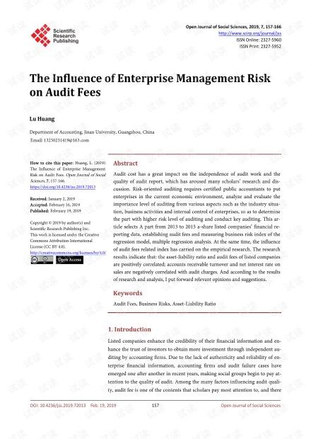 论文研究 - 企业管理风险对审计费用的影响