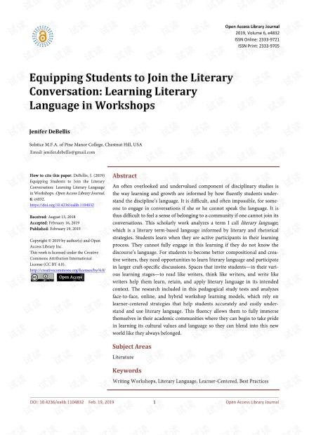 论文研究 - 装备学生参加文学对话:在工作坊学习文学语言