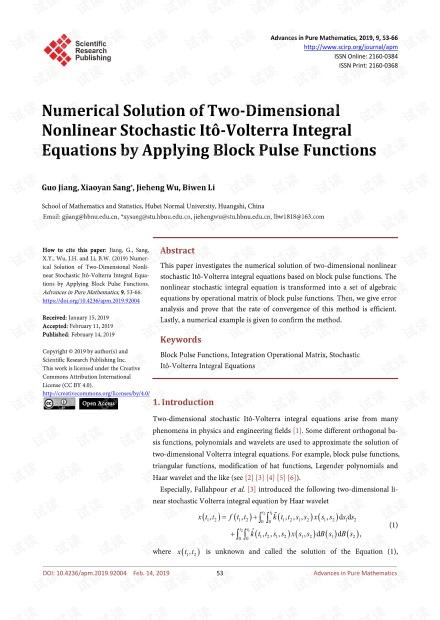 论文研究 - 应用块脉冲函数的二维非线性随机Itô-Volterra积分方程的数值解