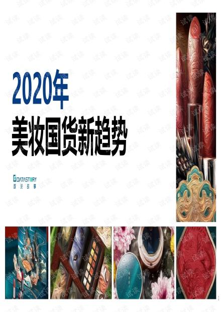 【数说故事】2020年美妆国货新趋势.pdf