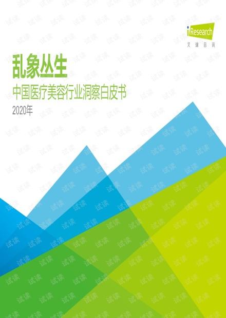 2020年中国医疗美容行业洞察白皮书.pdf