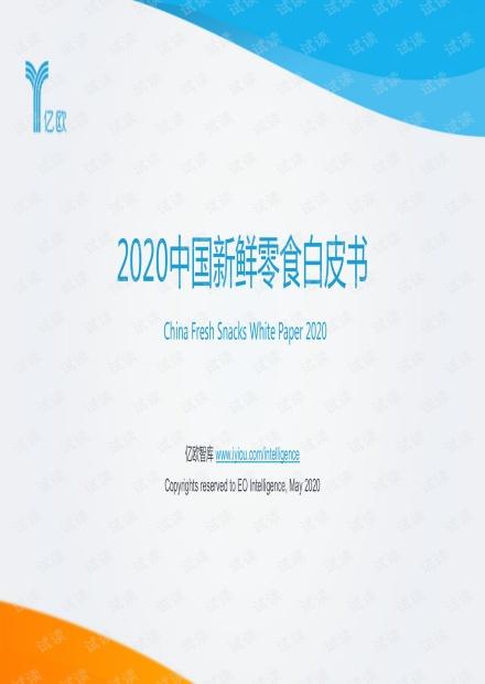 2020中国新鲜零食白皮书.pdf