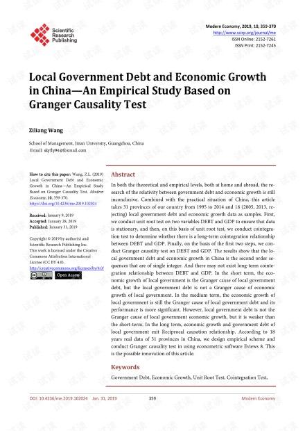 论文研究 - 中国地方政府债务与经济增长-基于格兰杰因果检验的实证研究