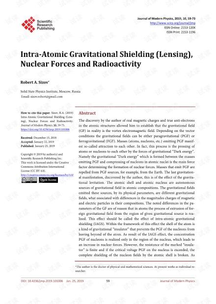 论文研究 - 原子内引力屏蔽(透镜),核力和放射性
