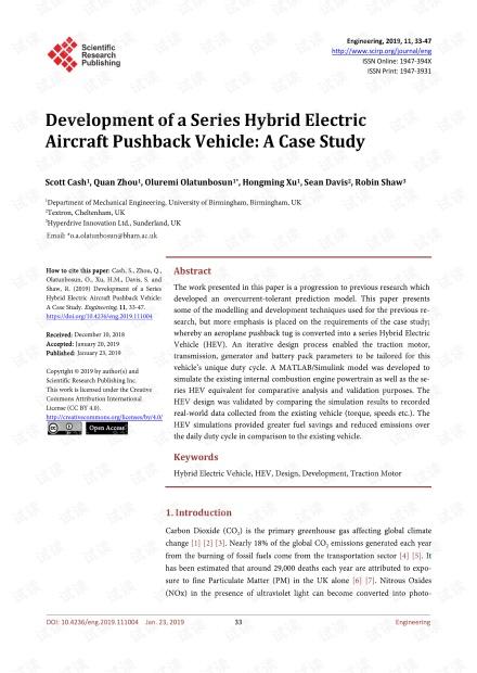 论文研究 - 混合动力电动飞机后推式车辆的研制:一个案例研究