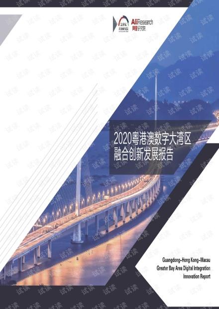 2020粤港澳数字大湾区融合创新发展报告-阿里研究院-2020.5-33页.pdf