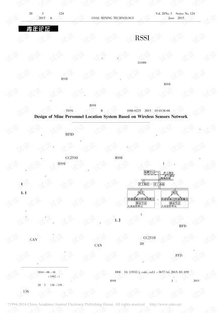 基于无线传感器网络的改进RSSI井下定位算法的矿井人员定位系统设计