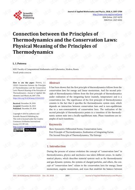 论文研究 - 热力学原理与守恒定律之间的联系:热力学原理的物理意义