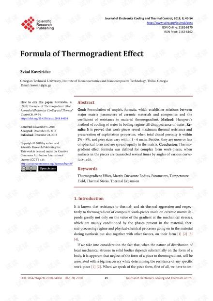 论文研究 - 热梯度效应公式