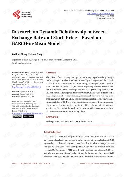 论文研究 - 基于均值GARCH模型的汇率与股价动态关系研究