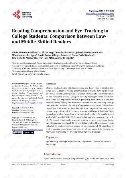 论文研究 - 大学生阅读理解与眼球追踪:中低技能读者的比较