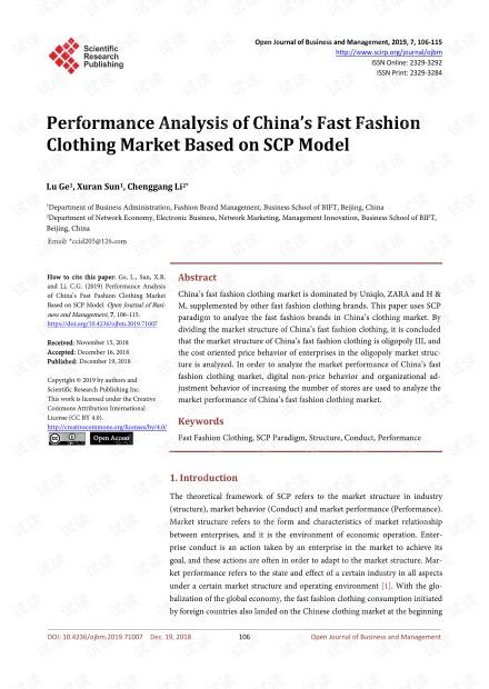 论文研究 - 基于SCP模型的中国快时尚服装市场绩效分析
