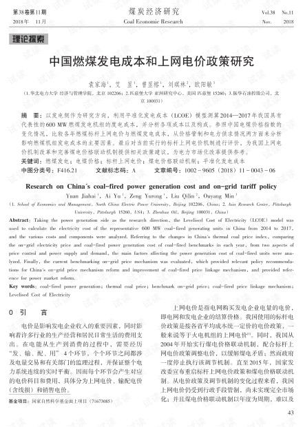 中国燃煤发电成本和上网电价政策研究