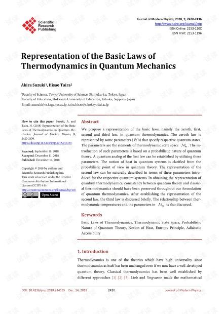 论文研究 - 量子力学中热力学基本定律的表示