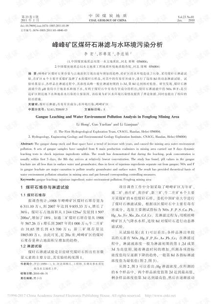 峰峰矿区煤矸石淋滤与水环境污染分析
