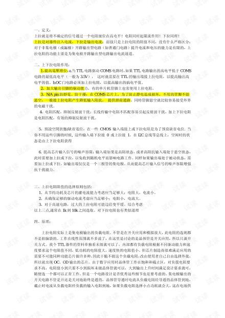 上拉电阻作用.pdf