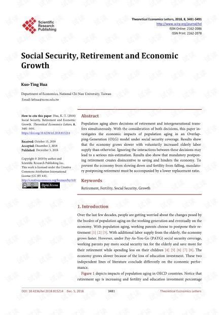 论文研究 - 社会保障,退休与经济增长