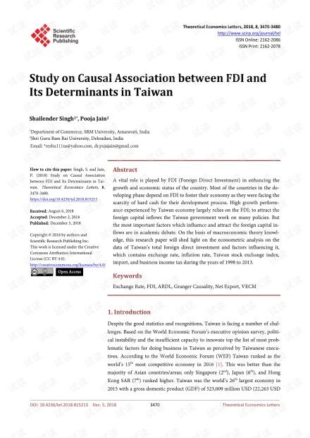论文研究 - 台湾FDI及其决定因素之间的因果关系研究