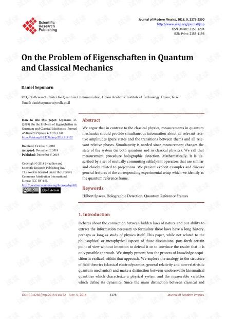 论文研究 - 关于量子力学和经典力学中的本征交换问题