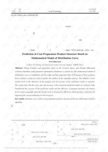 基于分配曲线数学模型的选煤产品结构预测