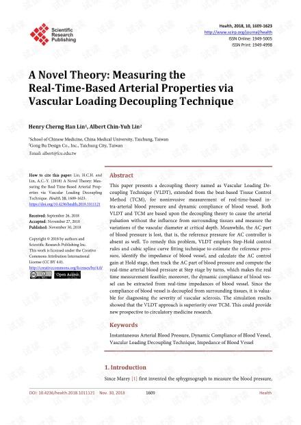 论文研究 - 一种新颖的理论:通过血管负荷解耦技术测量基于实时的动脉特性