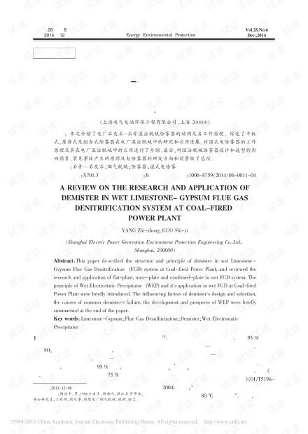 火电厂石灰石-石膏湿法脱硫除雾器的研究及应用进展