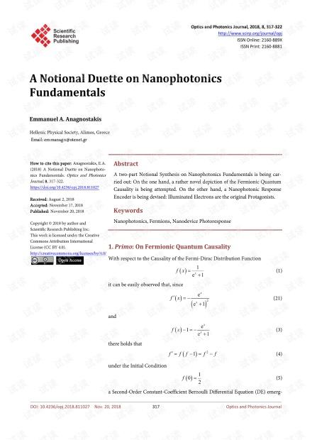 论文研究 - 纳米光子学基本原理Duette