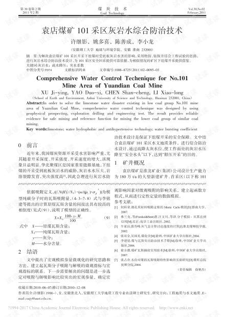 袁店煤矿101采区灰岩水综合防治技术