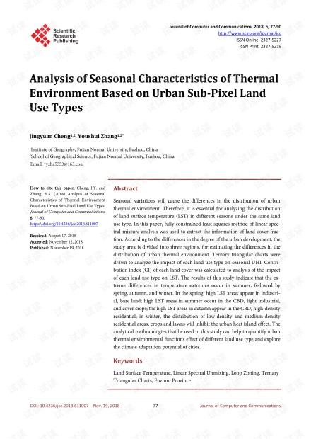 论文研究 - 基于城市亚像素土地利用类型的热环境季节特征分析