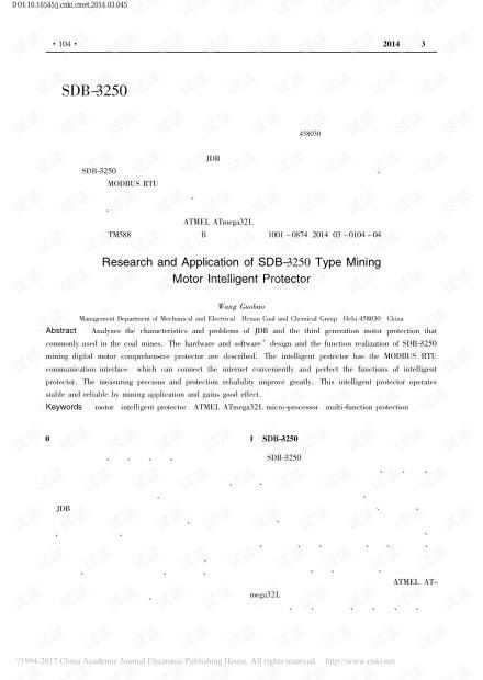 SDB-3250型矿用电动机智能保护器的研制与应用