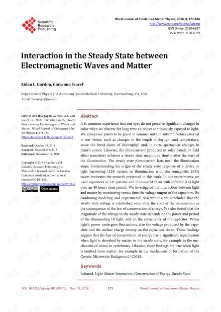 论文研究 - 电磁波与物质在稳态中的相互作用