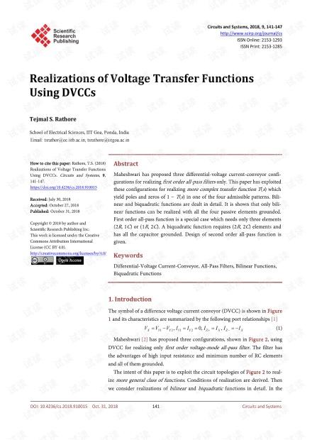 论文研究 - 使用DVCC的电压传递函数的实现
