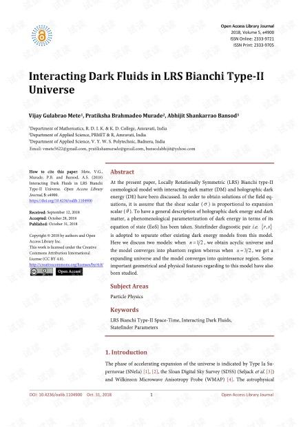 论文研究 - LRS Bianchi II型宇宙中的相互作用暗流体