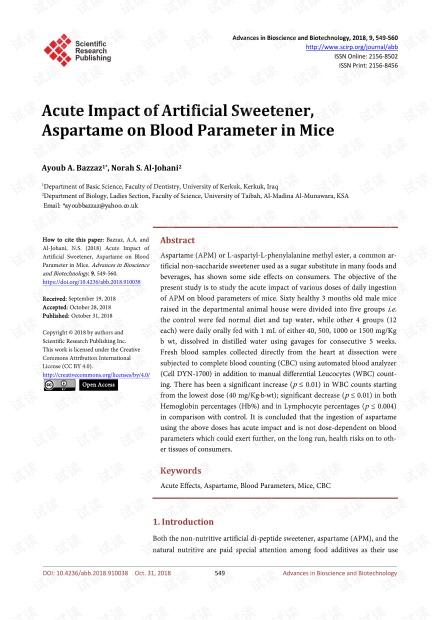 论文研究 - 人造甜味剂阿斯巴甜对小鼠血液参数的急性影响