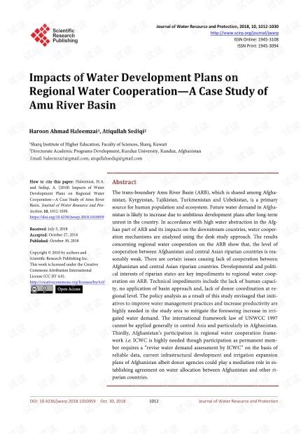 论文研究 - 水资源开发计划对区域水合作的影响-以阿木河流域为例