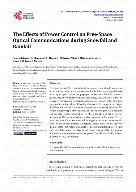 论文研究 - 降雪和降雨期间功率控制对自由空间光通信的影响