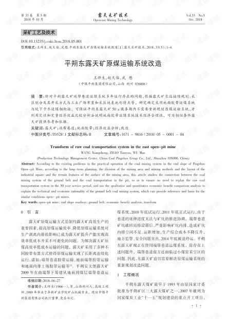 平朔东露天矿原煤运输系统改造