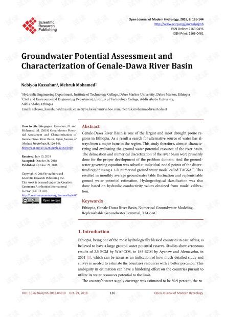 论文研究 - Genale-Dawa流域的地下水潜力评估和表征