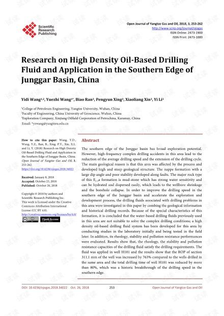 论文研究 - 高密度油基钻井液的研究及其在准Jung尔盆地南缘的应用