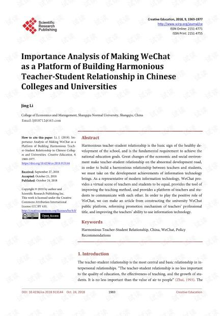 论文研究 - 以微信为平台构建和谐高校师生关系的重要性分析
