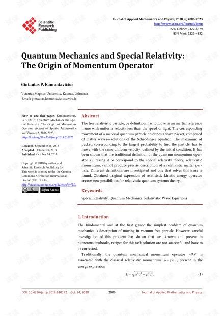 论文研究 - 量子力学和狭义相对论:动量算子的起源
