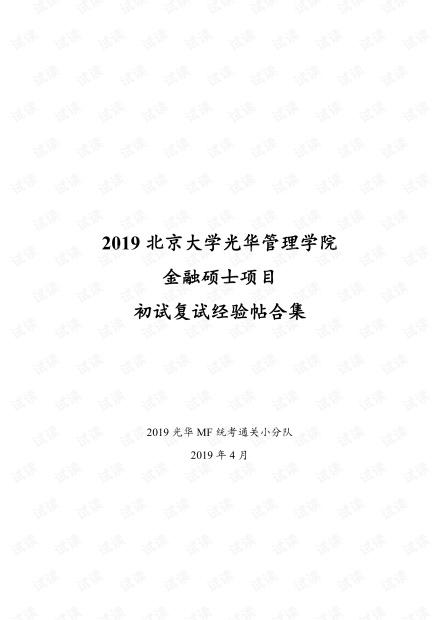 2019北京大学光华管理学院金融硕士项目初试复试经验帖合集.pdf