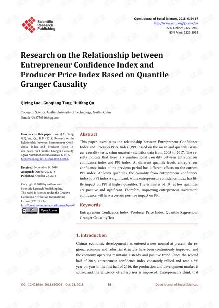 论文研究 - 基于分位数格兰杰因果关系的企业家信心指数与生产者价格指数关系研究