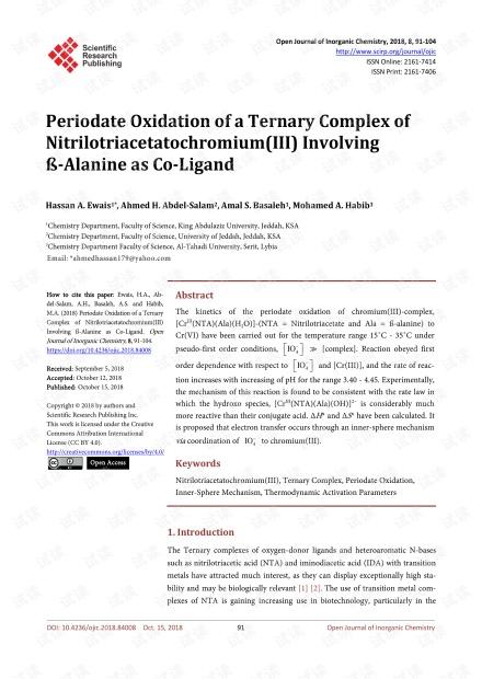 论文研究 - 高碘酸氧化三乙酸三乙酸铬(III)涉及ß-丙氨酸作为配体的三元络合物